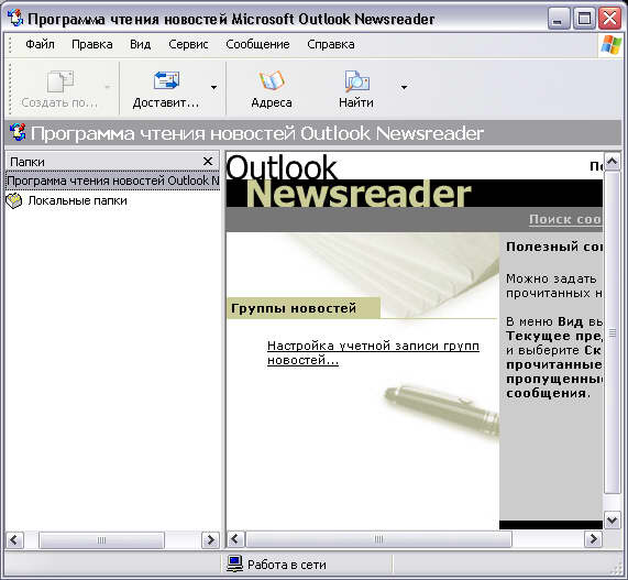 Microsoft Outlook Newsreader