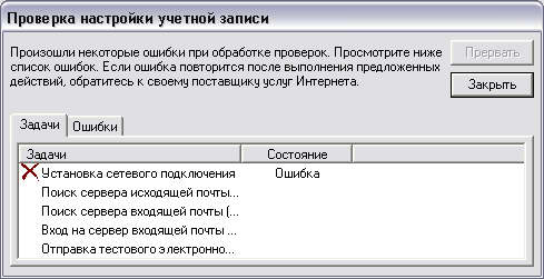 Диалоговое OKHO Test Account Settings